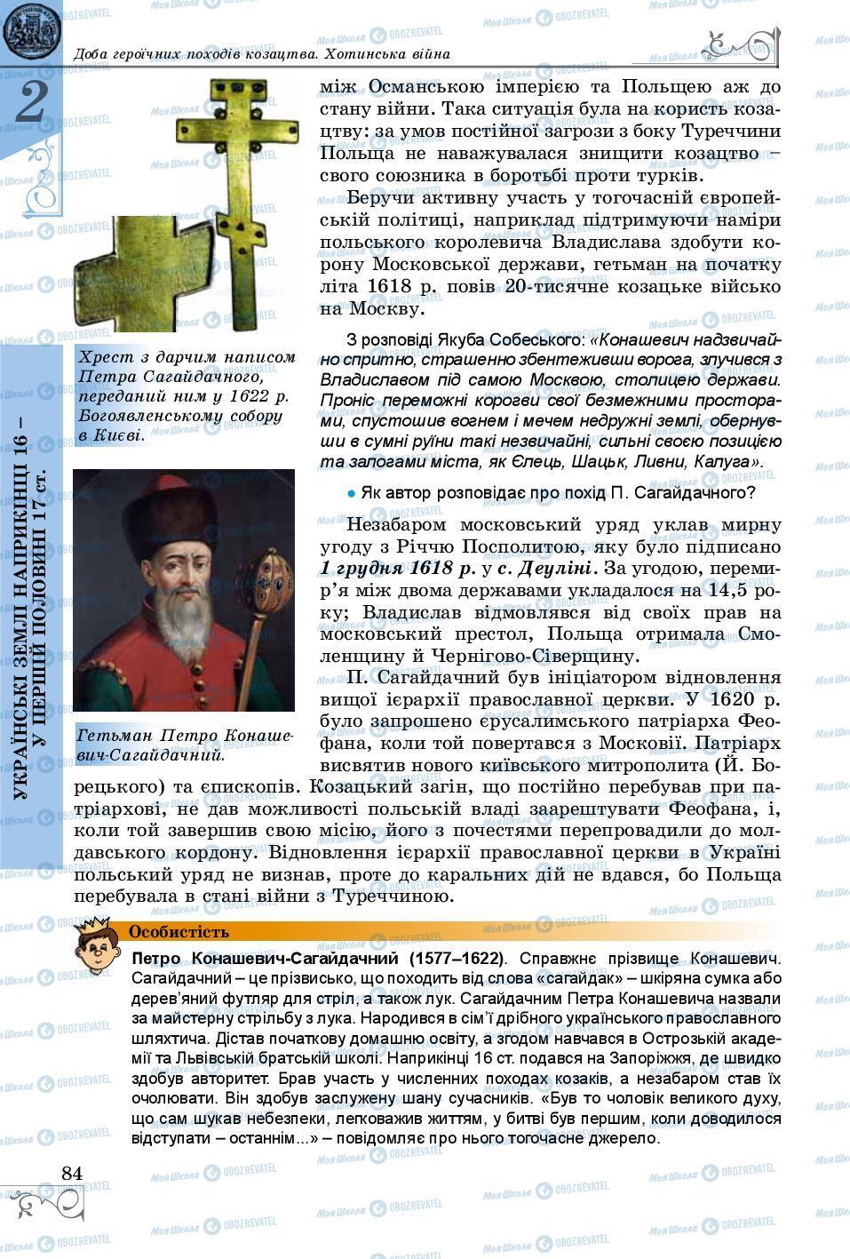 Учебники История Украины 8 класс страница 84