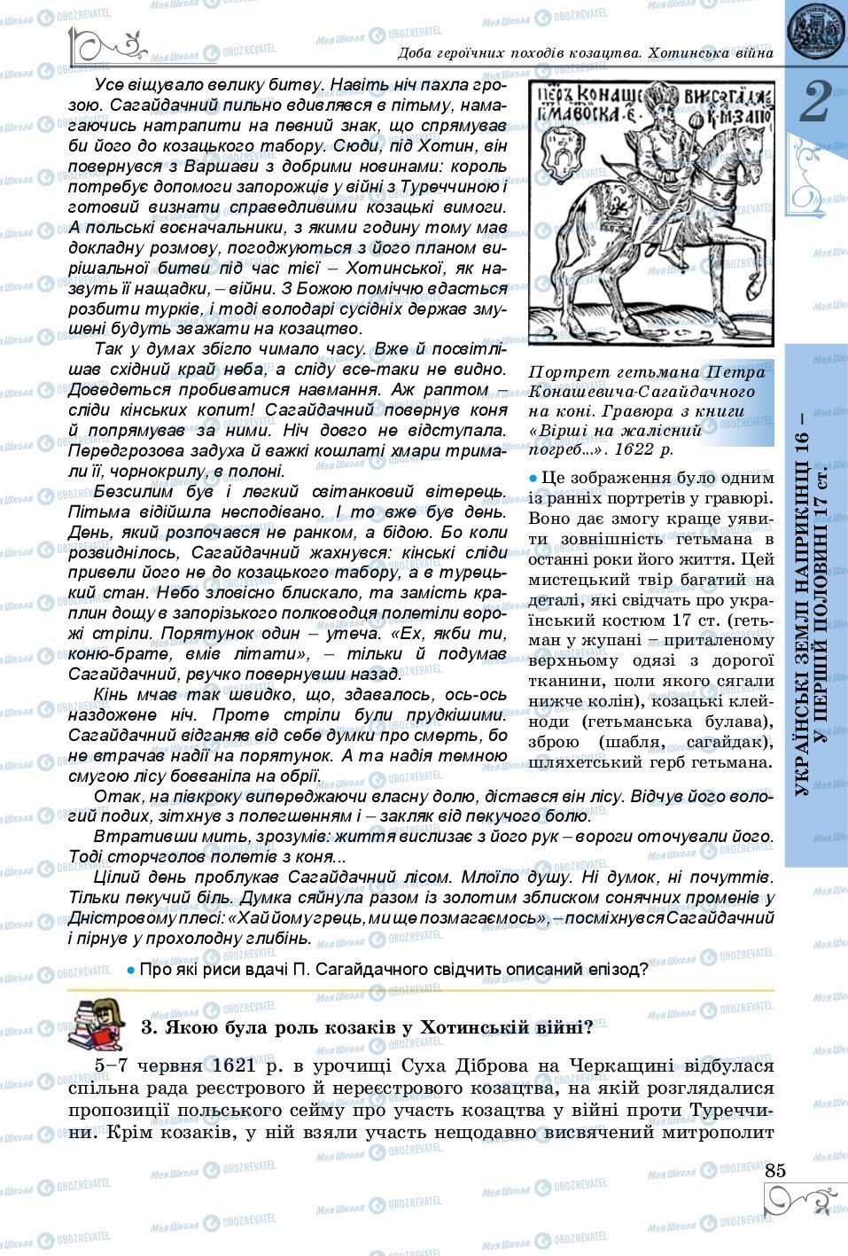 Підручники Історія України 8 клас сторінка 85