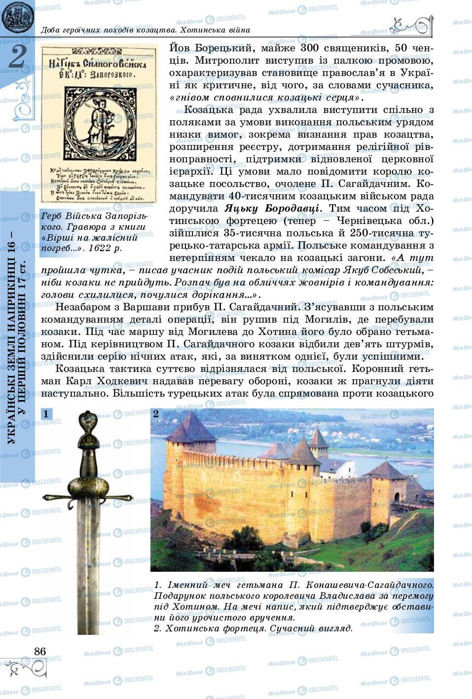 Підручники Історія України 8 клас сторінка 86