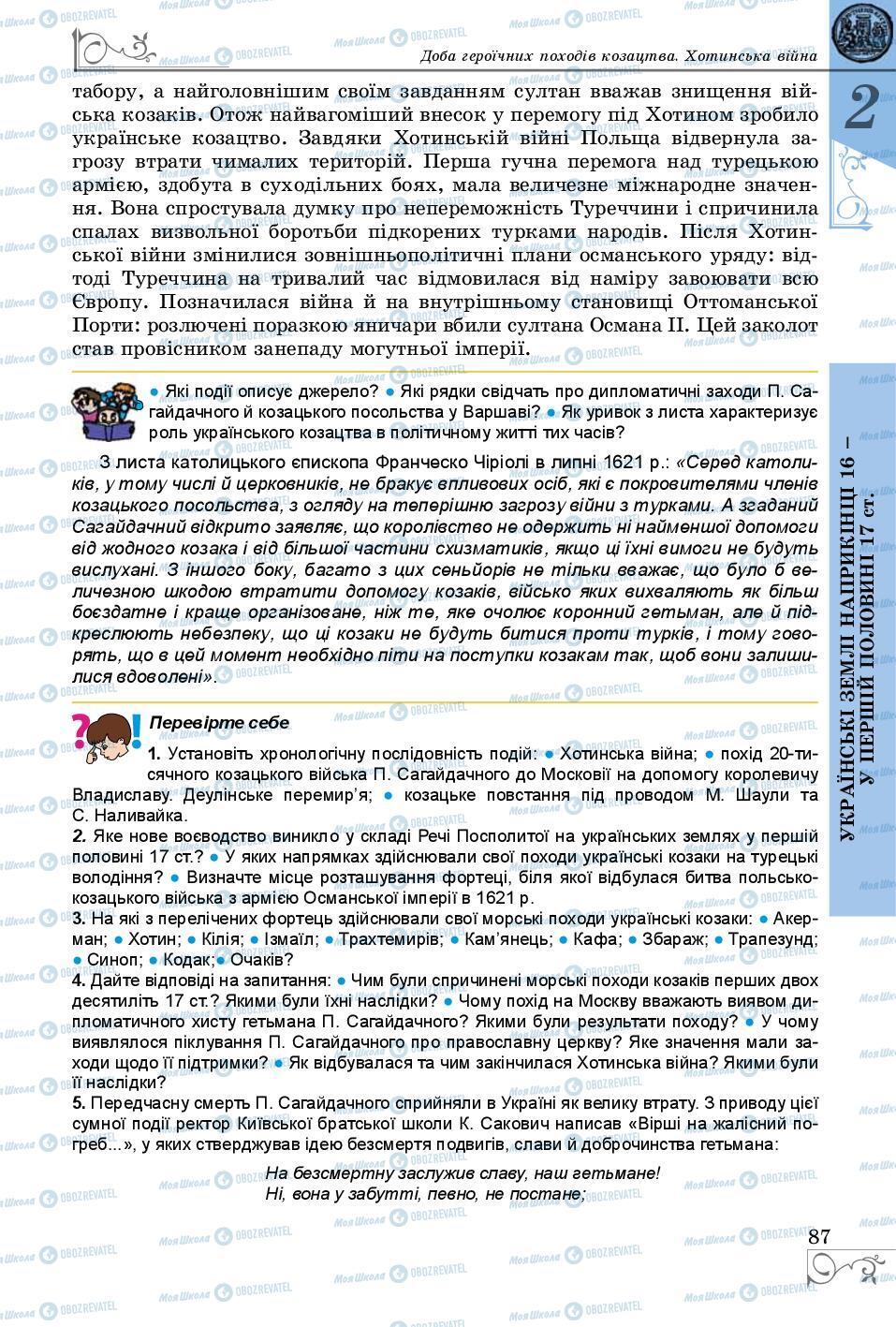 Підручники Історія України 8 клас сторінка 87