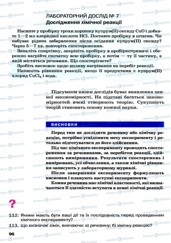 Учебники Химия 7 класс страница 96