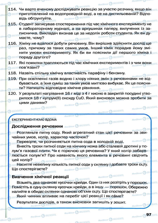 Підручники Хімія 7 клас сторінка 97
