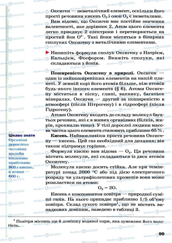 Підручники Хімія 7 клас сторінка 99