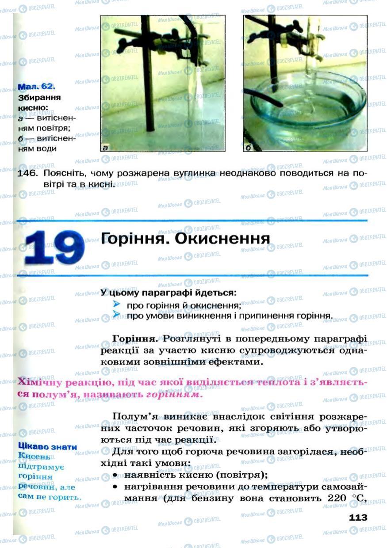 Підручники Хімія 7 клас сторінка 113