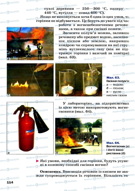 Підручники Хімія 7 клас сторінка 114