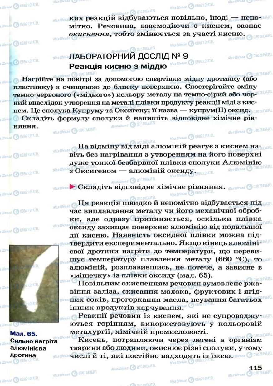 Підручники Хімія 7 клас сторінка 115