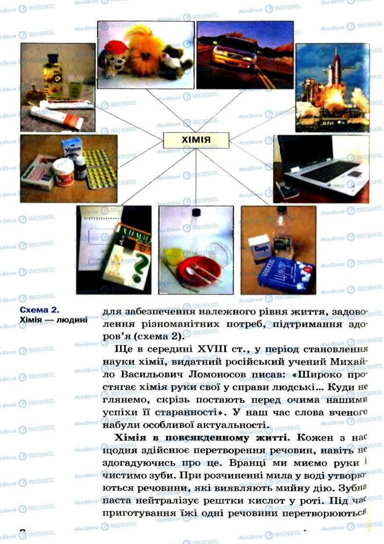 Підручники Хімія 7 клас сторінка 8
