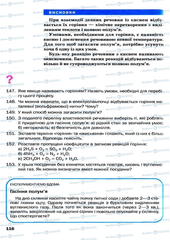 Підручники Хімія 7 клас сторінка 116