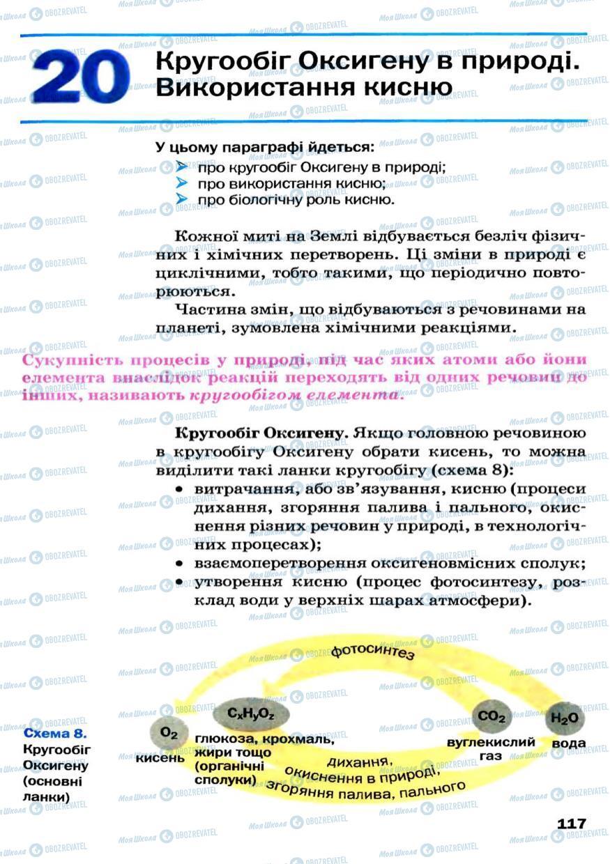 Підручники Хімія 7 клас сторінка  117