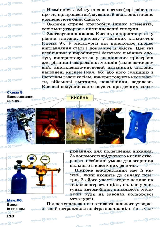 Підручники Хімія 7 клас сторінка 118