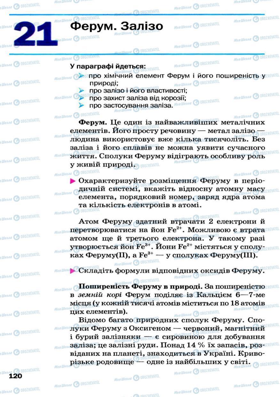 Підручники Хімія 7 клас сторінка 120