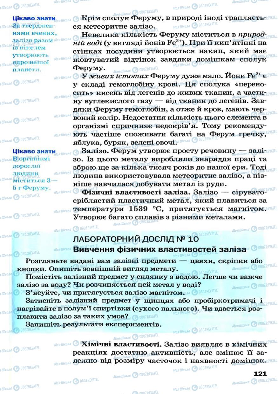 Підручники Хімія 7 клас сторінка 121