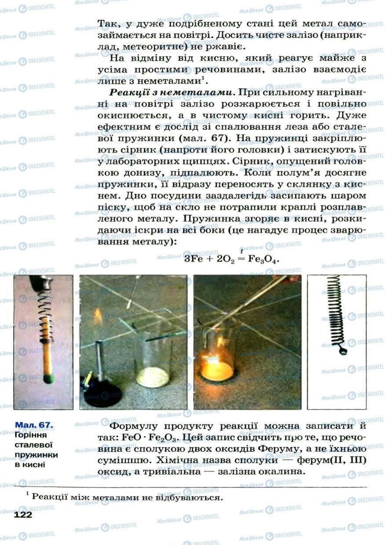 Підручники Хімія 7 клас сторінка 122
