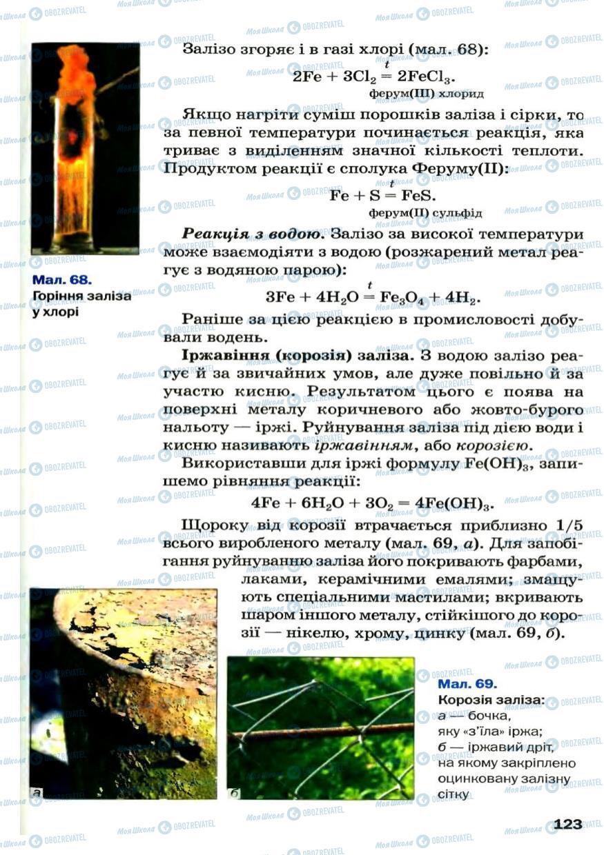 Підручники Хімія 7 клас сторінка 123