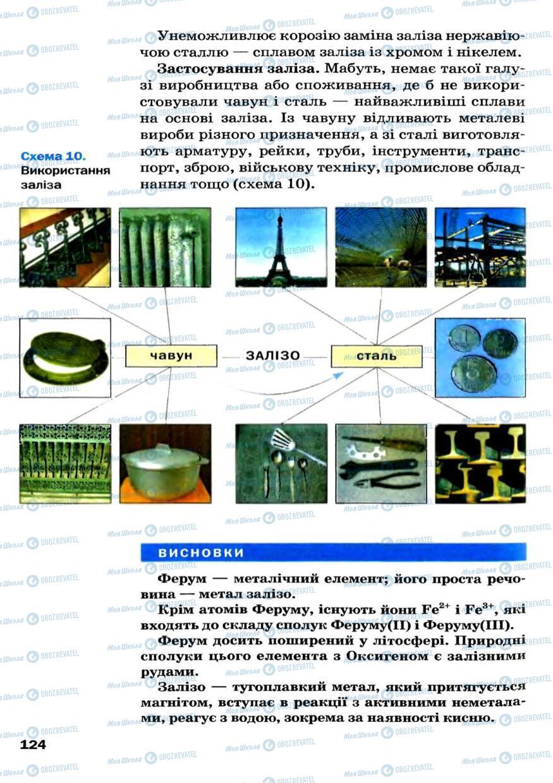 Підручники Хімія 7 клас сторінка 124
