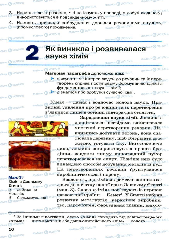 Учебники Химия 7 класс страница 10