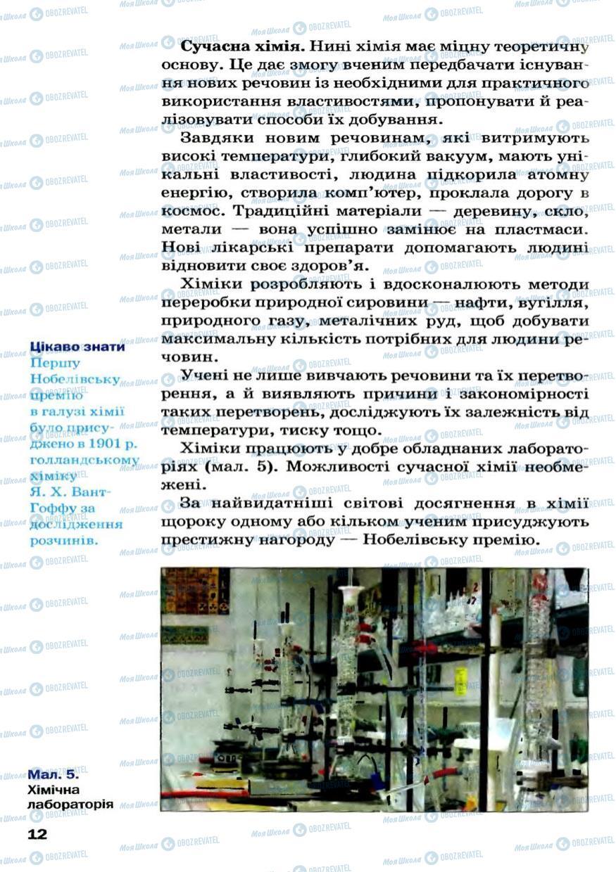 Підручники Хімія 7 клас сторінка 12