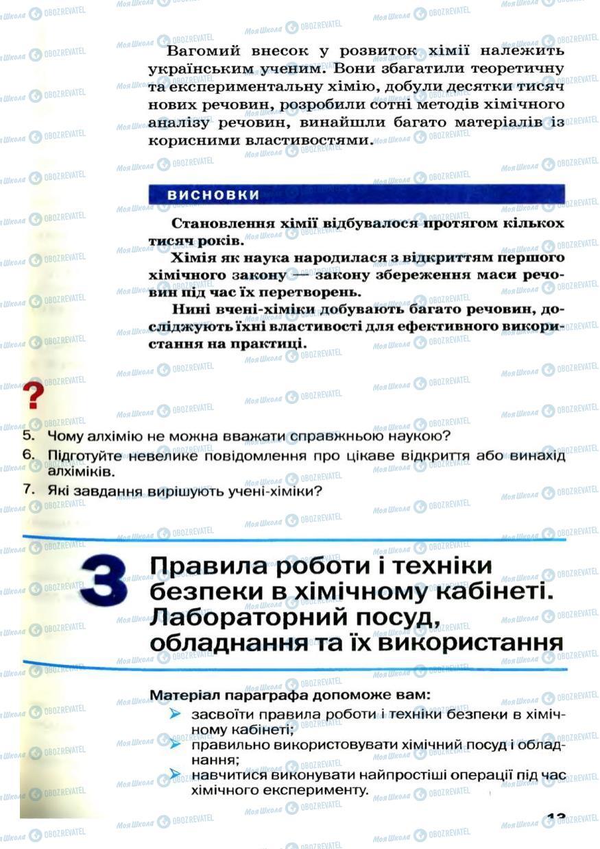 Підручники Хімія 7 клас сторінка 13