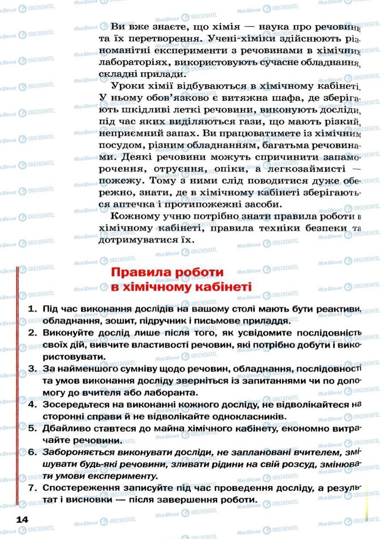 Учебники Химия 7 класс страница 14
