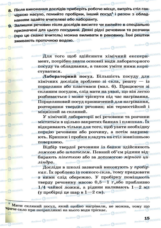 Підручники Хімія 7 клас сторінка 15