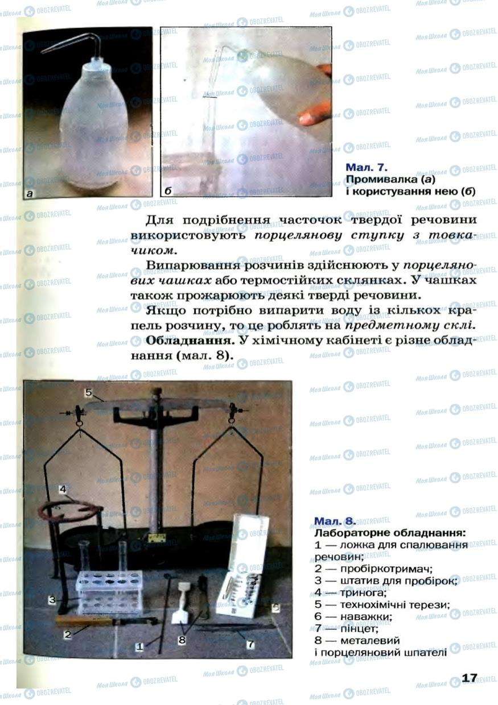 Учебники Химия 7 класс страница 17