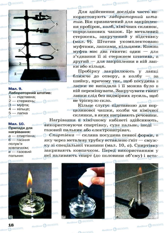 Підручники Хімія 7 клас сторінка 18