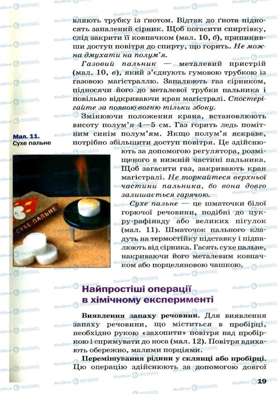 Учебники Химия 7 класс страница 19