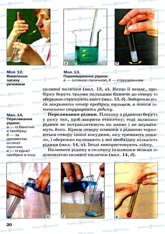 Учебники Химия 7 класс страница 20
