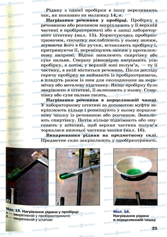 Учебники Химия 7 класс страница 21