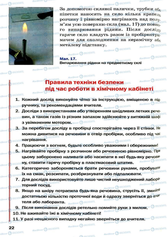Підручники Хімія 7 клас сторінка 22