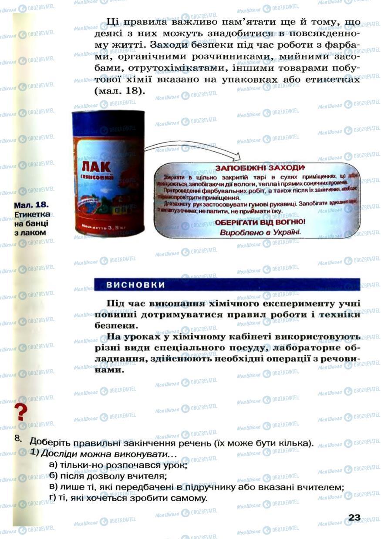 Підручники Хімія 7 клас сторінка 23