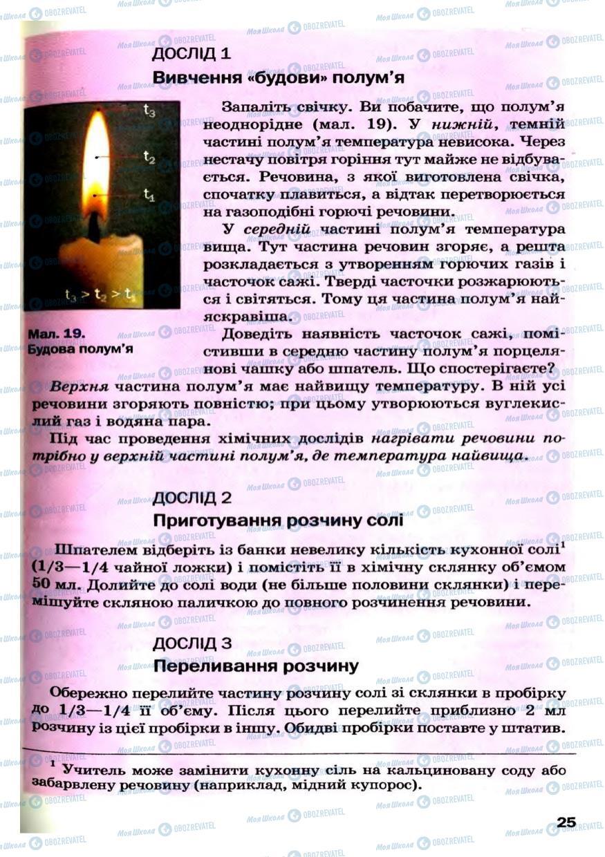 Учебники Химия 7 класс страница 25