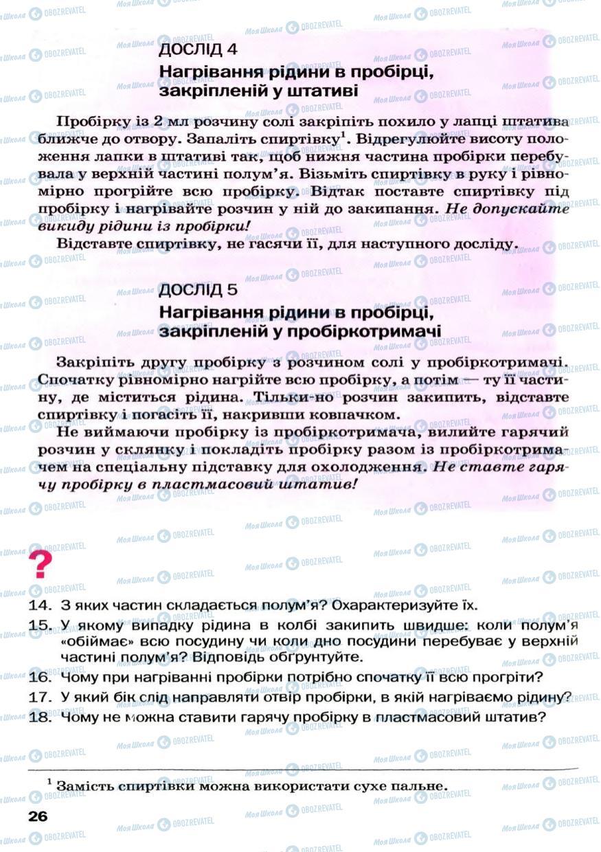 Учебники Химия 7 класс страница 26