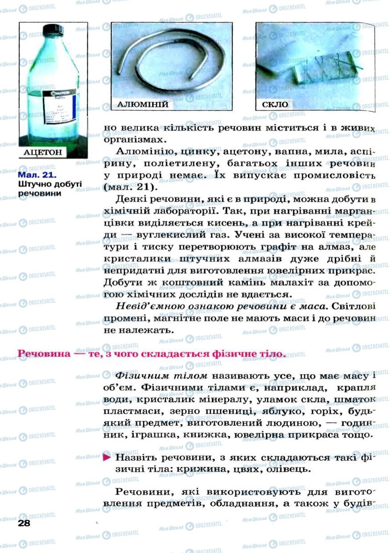 Учебники Химия 7 класс страница 28