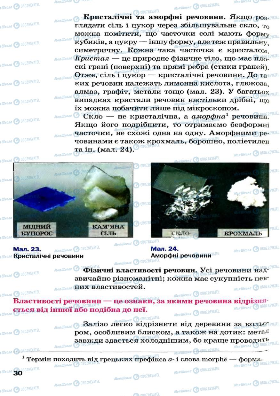 Підручники Хімія 7 клас сторінка 30