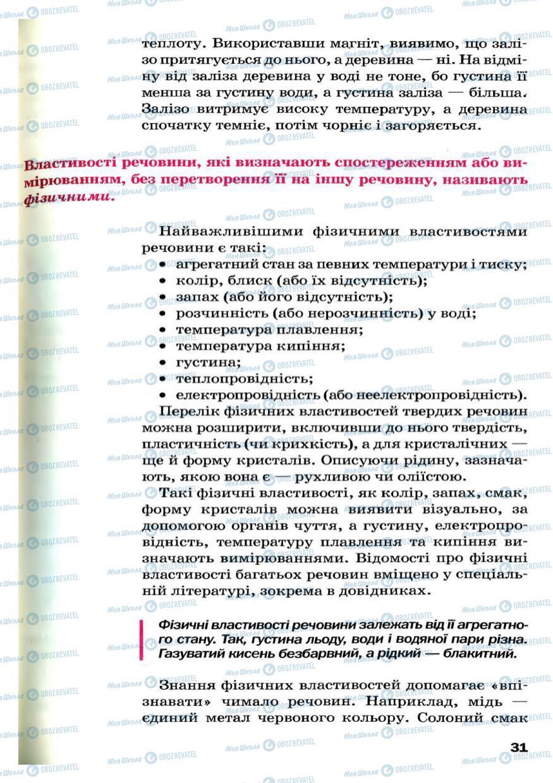 Підручники Хімія 7 клас сторінка 31