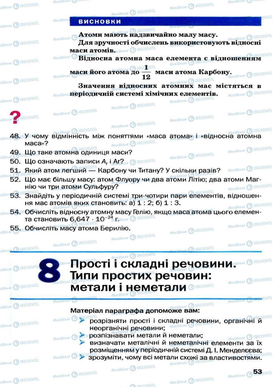 Учебники Химия 7 класс страница  53