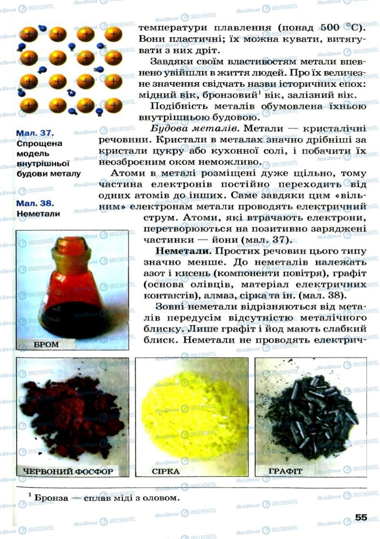 Підручники Хімія 7 клас сторінка 55