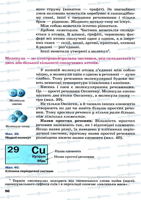 Учебники Химия 7 класс страница 56