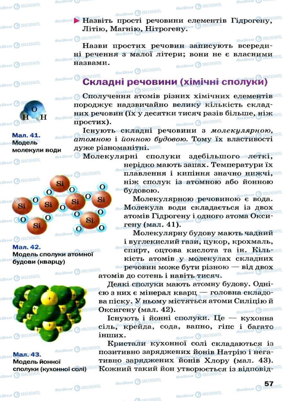 Учебники Химия 7 класс страница 57