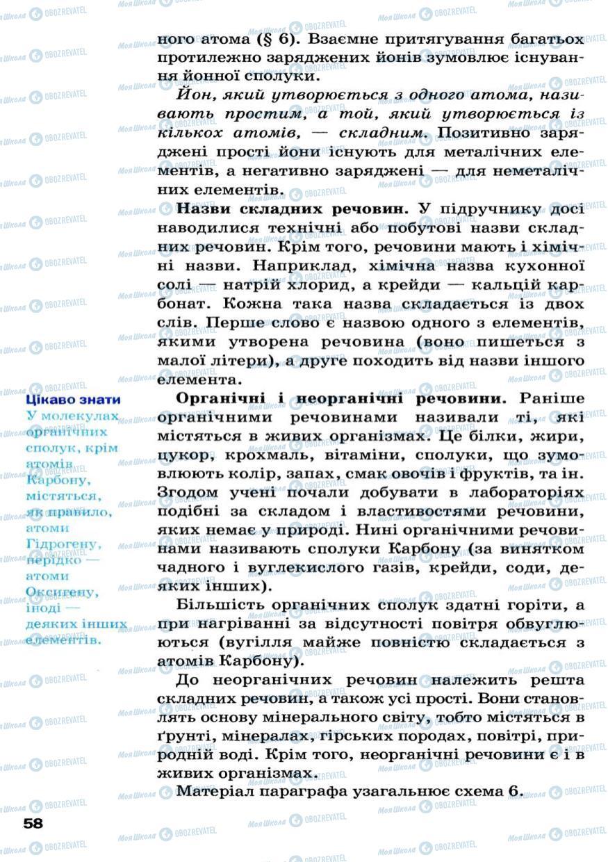 Підручники Хімія 7 клас сторінка 58