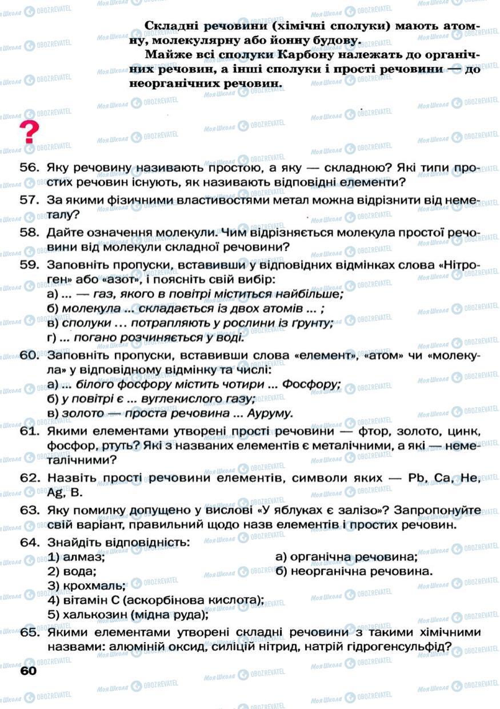 Підручники Хімія 7 клас сторінка 60