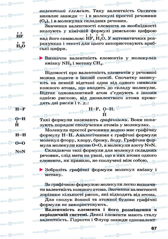 Учебники Химия 7 класс страница 67