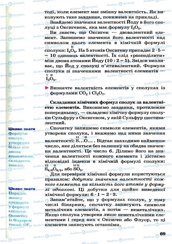 Підручники Хімія 7 клас сторінка 69