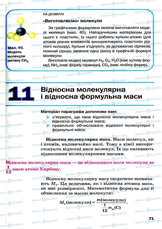 Підручники Хімія 7 клас сторінка 71