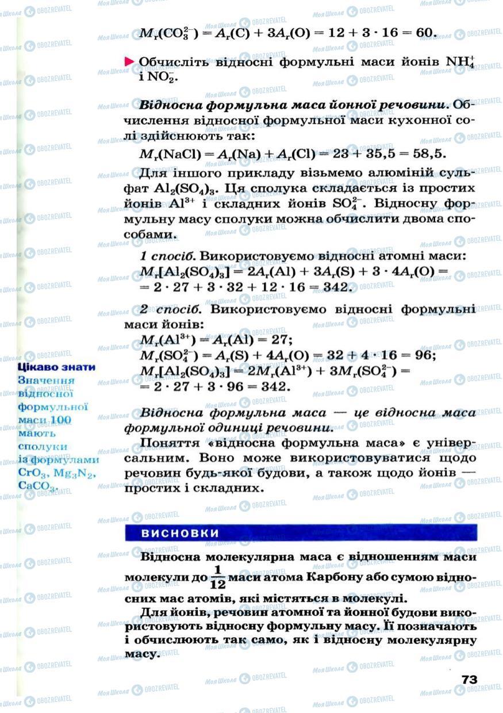Учебники Химия 7 класс страница 73