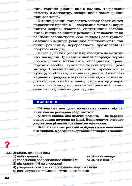 Підручники Хімія 7 клас сторінка 82