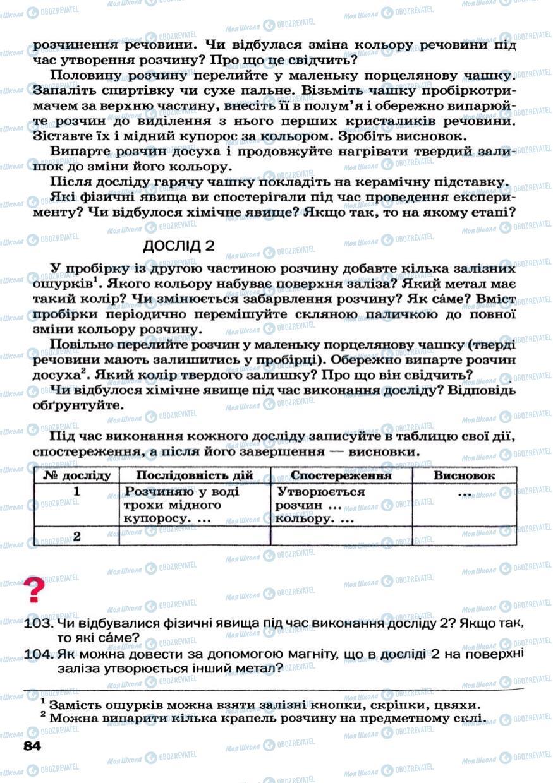 Підручники Хімія 7 клас сторінка 84