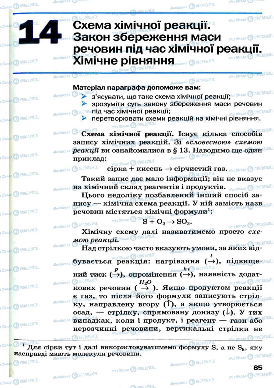 Учебники Химия 7 класс страница 85