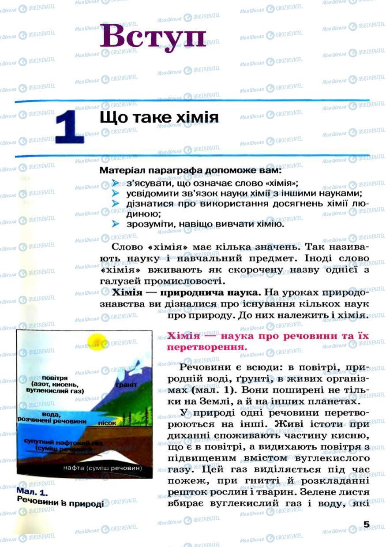 Підручники Хімія 7 клас сторінка 5